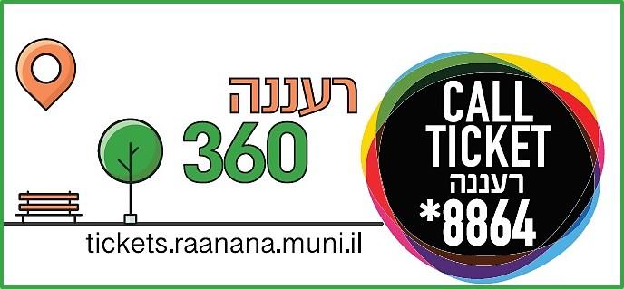 לוגו של קולטיקט מוקד הכרטיסים של עיריית רעננה